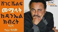 Ethiopia - Sheger FM Sheger Shelf -  ሸገር ሼልፍ  - መሟላት - ከዳንኤል ክብረት ( Daniel Kibret)ትረካ ተፈሪ ዓለሙ