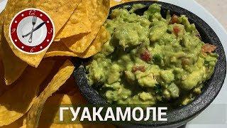 Гуакамоле - соус из авокадо! Мексиканский соус !