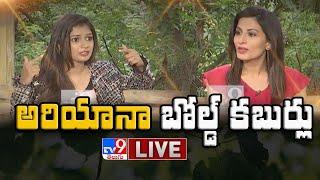Ariyana Glory Bold Interview LIVE - TV9 Digital