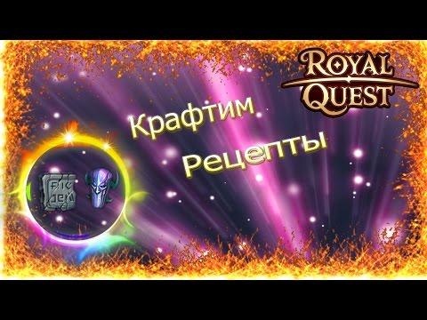 Royal Quest-Крафтим рецепты^^