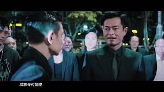 《掃毒2天地對決》主題曲 【兄弟不懷疑】MV