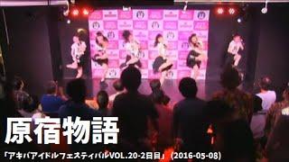 アキバアイドルフェスティバルVOL.20-2日目」 (2016-05-08)