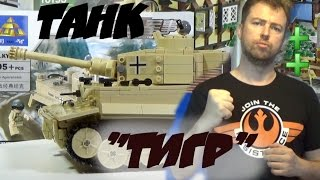 LEGO совместимый КИТАЙСКИЙ ТАНК