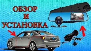 Как спрятать провода и обзор видеорегистратора - зеркало с Алиэкспресс