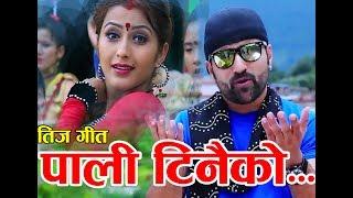 New nepali Hit Teej Song 2074 Paali Tinaiko By Tejash Regmi & Durga shapkota Ft Anjali Adhikari