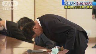 河野大臣「深くお詫び」 候補地の山口県で謝罪(20/06/20)