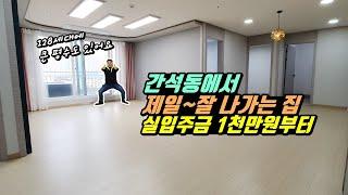 [간석동아파트] 인천 간석동에서 현재 가장 잘나가는 현…