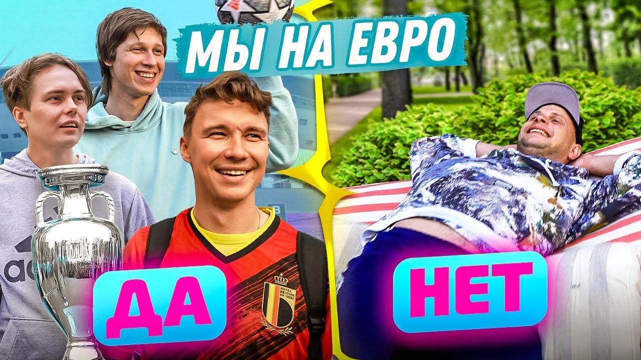 Мы на ЕВРО-2020: спор «Россия – Финляндия», пьяные бельгийцы и питерское гетто Гены Миллера