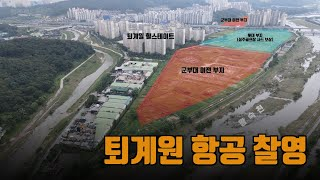 [4K Video UHD] 남양주,구리 단지 영상 # …