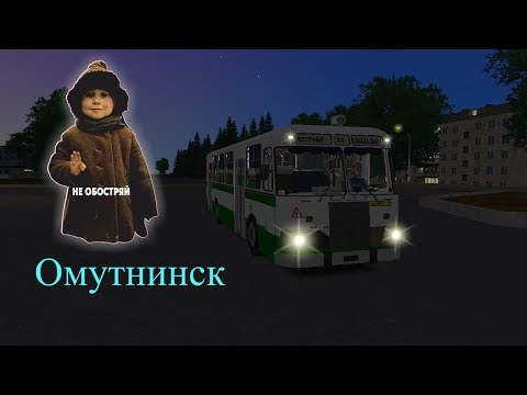 OMSI 2 : Омутнинск