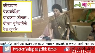 Gambar cover कोंढव्यात बोगस गुंटेवारी, बेकायदेशीर बांधकाम जोरात. sanata news