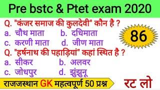 #86 प्री बीएसटीसी परीक्षा 2020    bstc model paper    Previous years important 50 question