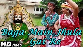 """Baga Main Jhula Gai Re"" New Baba Ramdevji Bhajan 2014  