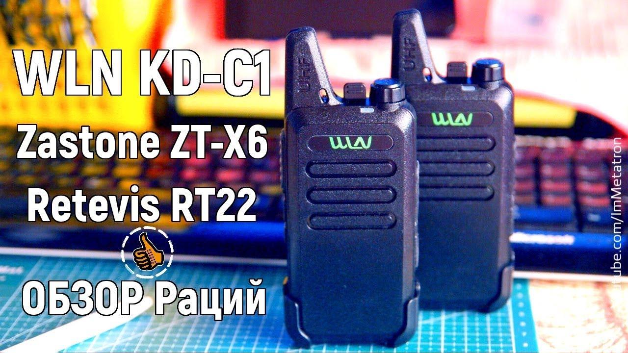 Отличные цены на радиостанции в интернет-магазине www. Mvideo. Ru и. В кредит или рассрочку), гарантии и доставки по городу москва. Там же вы можете. Радиостанции легко купить онлайн на сайте или по телефону 8 800.