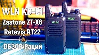 Обзор Рации WLN KD-C1 (Zastone ZT-X6, Retevis RT22)