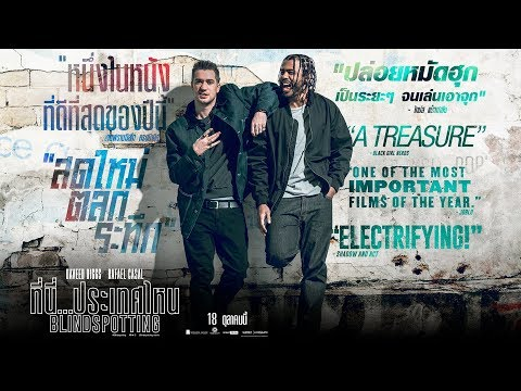 Blindspotting ที่นี่...ประเทศไหน - Official Trailer [ ตัวอย่าง ซับไทย ] - วันที่ 06 Sep 2018