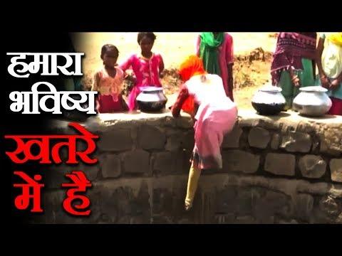 हमारा-भविष्य-खतरे-में-है....-इसे-बचा-लो-|-niti-aayog-on-water-crisis-2019|-water-scarcity-|-by-sm
