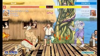 なかうサガットの今夜もウル2!ULTRA STREET FIGHTER II Online play 5match