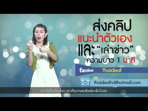 ThaiDeafTV รับสมัครพิธีกรหูหนวกประจำสถานี