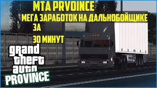 MTA PROVINCE МЕГА ЗАРАБОТОК НА ДАЛЬНОБОЙЩИКЕ ЗА 30 МИНУТ!