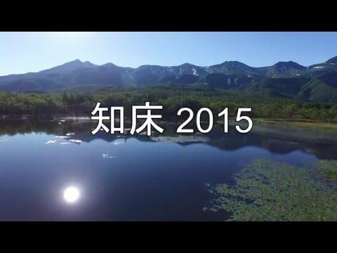 知床2015 by bird's-eye view on YouTube