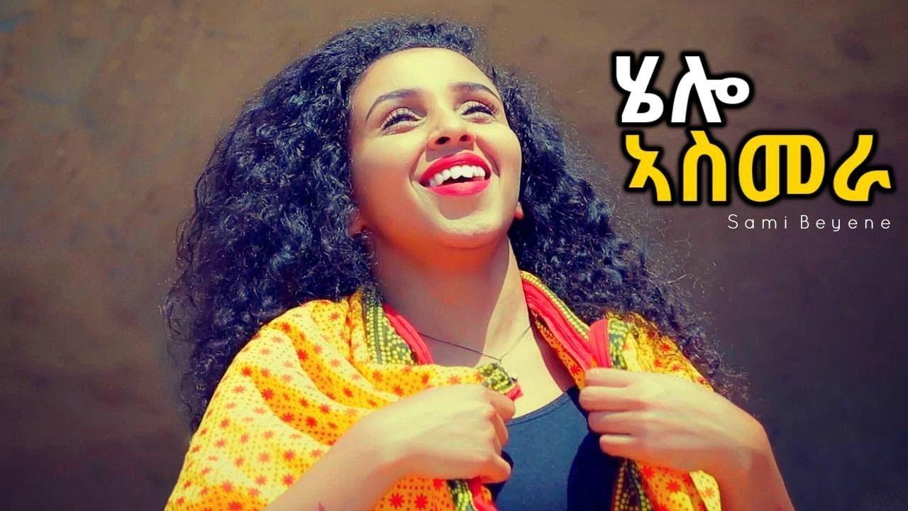 Sami Beyene - Hello Asmera ሄሎ ኣስመራ (Amharic)