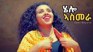 Sami Beyene - Hello Asmera (Ethiopian Music)