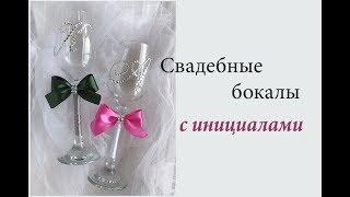 Свадебные бокалы с инициалами из страз мастер класс/свадебные бокалы своими руками