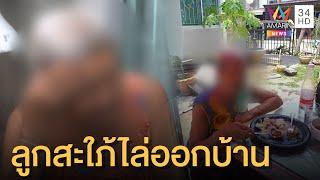 ยายวัย 76 ปี ถูกลูกสะใภ้ไล่ออกจากบ้าน เพราะเสียบกาต้มน้ำ   ข่าวเที่ยงอมรินทร์   4 พ.ค.63