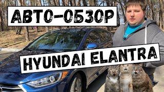 Hyundai Elantra / Хендай Элантра 2018 Авто-обзор