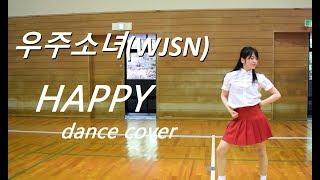 우주소녀(WJSN) - HAPPY dance cover by.Yu Kagawa