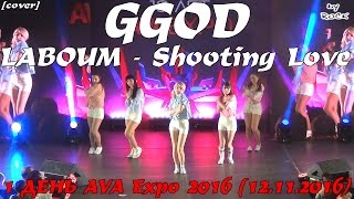LABOUM - Shooting Love dance cover by GGOD [1 ДЕНЬ AVA Expo 2016 (12.11.2016)]