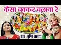 Download Kaisa Chakkar Chalaya Shyam Teri Ungali Ne || Tripti Shakya # Super Hit Krishna Bhajan#Ambey Bhakti MP3 song and Music Video