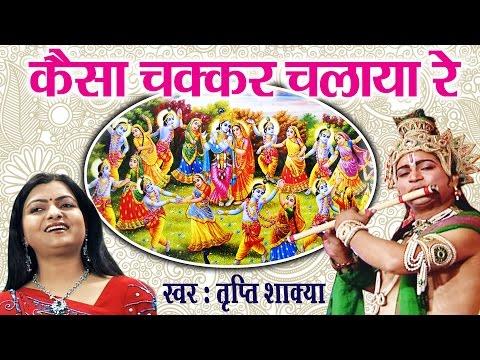 Kaisa Chakkar Chalaya Shyam Teri Ungali Ne || Tripti Shakya # Super Hit Krishna Bhajan#Ambey Bhakti