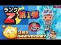 3周年イベント!レベルファイブコラボキター『妖怪ウォッチぷにぷに』Zランクは来るのか!Yo-kai Watchさとちんゲーム実況