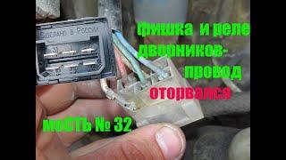 меСТЬ №32 - Отгнили  провода на фишке дворников или реле паузы - какой провод куда ....