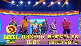 Дизель шоу 2019 - новый выпуск 56 от 22.03.2019 | Дизель cтудио