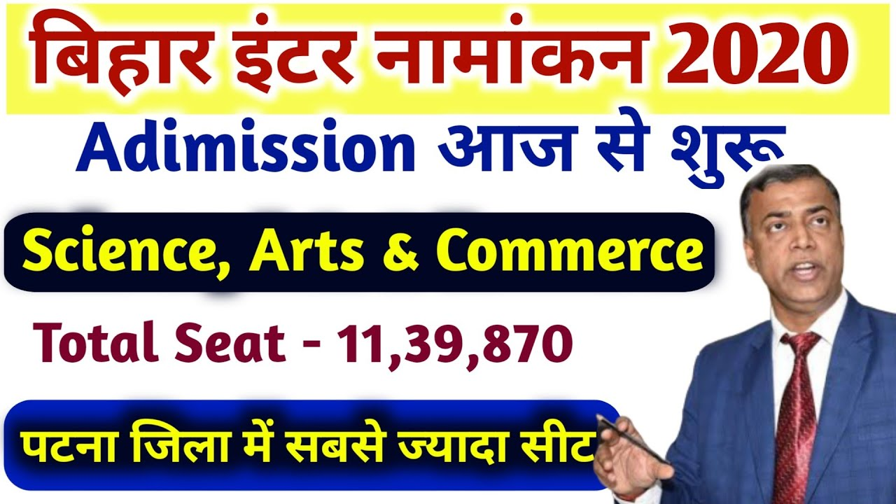 Bihar Board 12th inter Adimission date 2020   BSEB 12th Adimission form Online date 2020   Ofss 12th