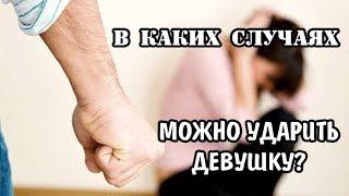 В каких случаях можно ударить девушку? / Денис Борисов
