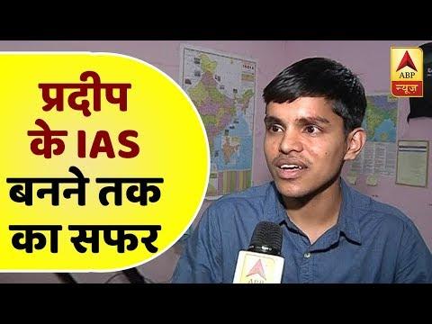 UPSC: पेट्रोल पंप पर पेट्रोल भरने वाले का बेटा बना IAS, देखिए उनसे खास बातचीत | ABP News Hindi