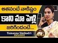 Bigg Boss 3 Tamanna Simhadri about Marriage Life | Tamanna Simhadri Wild Card Entry