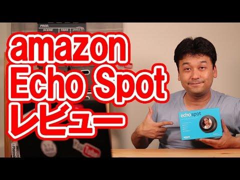 【開封】amazon Echo Spotレビュー【アマゾン・アレクサ・スポット】