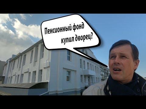 Да, ладно - за 200 миллионов? Пенсионный фонд Севастополя купил себе дворец