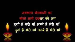 Durga Hai Meri Maa Ambe Hai Meri Maa - Karaoke - Kranti - Mahendra Kapoor