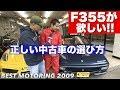 フェラーリF355が欲しい!! 正しい中古車選び【Best MOTORing】2009