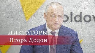 Игорь Додон, Диктаторы