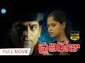 Prathi Roju Full Movie | Bindu Madhavi, Ravi Babu | Raju Rajendra Prasad | Sham Prasen