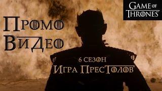 Обзор промо-ролика к 6му сезону Игры престолов - Мартовское Безумие
