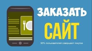 Заказать сайт ВАЖНО мобильная версия сайта 90% заказывают с мобильных устройств(, 2015-06-23T17:31:25.000Z)