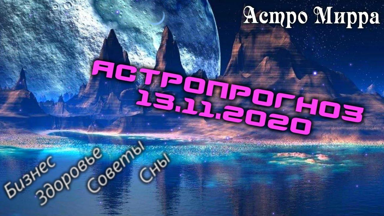 Астропрогноз на 13 НОЯБРЯ | ноябрь 2020 года | Лунный календарь | гороскоп | Луна в Скорпионе